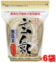 【無農薬の発芽玄米】玄氣1.5kg×6袋(9kg真空パック)【静岡県産】白米モード炊ける無洗米の発芽玄米【無農薬 玄米 …