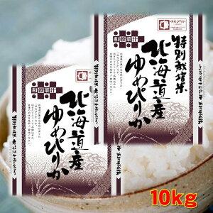 ゆめぴりか【無洗米】北海道産10kg(5kg×2袋)無洗米【減農薬・減化学肥料栽培】【出荷直前に精米】※普通精米にも対応可