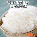 無農薬(栽培期間中:農薬・化学肥料不使用栽培)静岡県産コシヒカリ※精米10kg(5kg×2袋)・無洗米にも対応できます