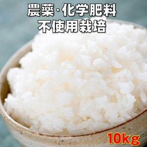 無農薬(栽培期間中:農薬・化学肥料不使用栽培)静岡県産あいちのかおり※精米10kg(5kg×2袋)・無洗米にも対応できます