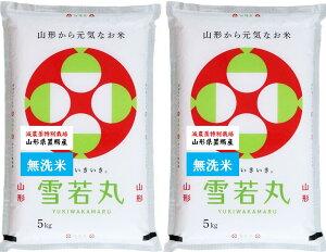 雪若丸10kg(5kg×2袋)無洗米【減農薬特別栽培】山形県・令和2年産【普通精米にも対応可】