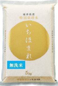 【令和元年産の新米】福井県産・特別栽培【いちほまれ】無洗米【つきたて】5kg【出荷直前に精米】※普通精米にも対応可