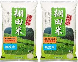 【棚田米】九州・佐賀県唐津産コシヒカリ10kg(5kg×2袋・棚田米)無洗米・減農薬減化学肥料栽培