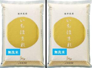 【特A評価】福井県産・エコ栽培【いちほまれ】無洗米【つきたて】10kg(5kg×2袋)【出荷直前に精米】※普通精米にも対応可