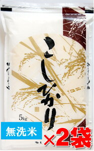 静岡県(周智郡森町)産こしひかり10kg(5kg×2袋)・無洗米・特別栽培(減農薬減化学肥料栽培)・送料無料(沖縄・離島を除く)