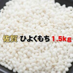 【高級ブランド】佐賀県産もち米(よかもち・ひよくもち)もち米1.5kg(一升分)