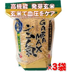 無農薬ギャバ発芽玄米90食分/国内最大量のギャバ含有/血圧をケアする機能性表示食品:届出番号D443/白米モードで炊ける無洗米/GABA MAX玄氣(ギャバマックスげんき)1.5kg×3袋
