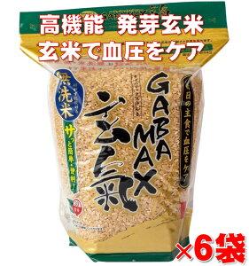 無農薬ギャバ発芽玄米180食分/国内最大量のギャバ含有/血圧をケアする機能性表示食品:届出番号D443/白米モードで炊ける無洗米/GABA MAX玄氣(ギャバマックスげんき)1.5kg×6袋