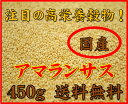 国産アマランサス 900g【送料無料】【国内産雑穀アマランサス】【岩手県産】【真空パック】