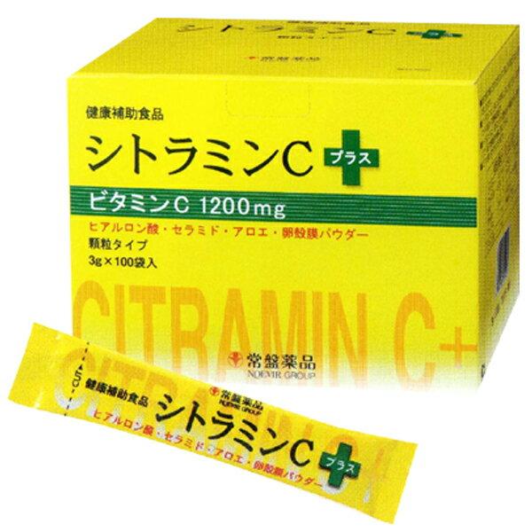シトラミンCプラス 100袋入り【あす楽対応】