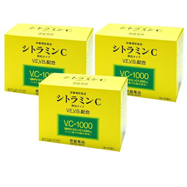 シトラミンC 60袋入り×3箱【送料無料】健康補助食品ビタミンC・E・B2配合スティック 分包タイプ