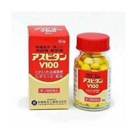 アスビタンV100 60錠 【第3類医薬品】佐藤薬品工業