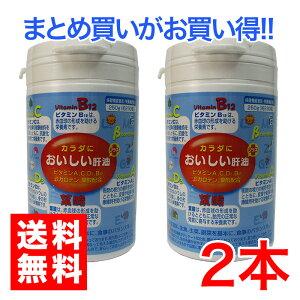 カラダにおいしい肝油プラス2セットビタミンC葉酸カルシウム促進ビタミンDβ—カロテン配合お子様栄養バランス健康食品
