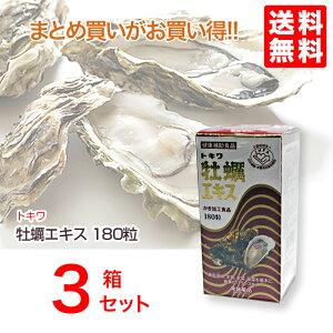 トキワ牡蠣エキス180粒3本セット【送料無料】健康補助食品グリコーゲン、亜鉛、アミノ酸、ビタミン、ミネラル含有