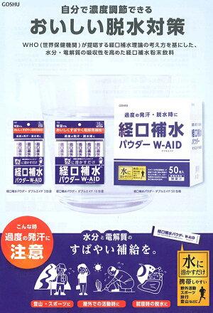 経口補水パウダーダブルエイド50包1箱お子様から大人までお手軽に摂取できる経口補水パウダーダブルエイド猛暑夏のカラカラにおすすめ経口補水