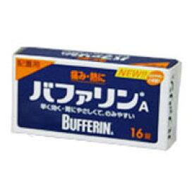 バファリンA(16錠)配置用 【指定第2類医薬品】ネコポス発送です(日時指定はできません)