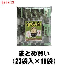 人気の健康菓子『竹炭豆 23袋入』まとめ買い10セット