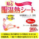 【単品配送】【予約販売】90%OFFセール!!genki温熱シート480枚1箱(10枚入×48袋)同梱不可発注間違い温熱シート大SA…