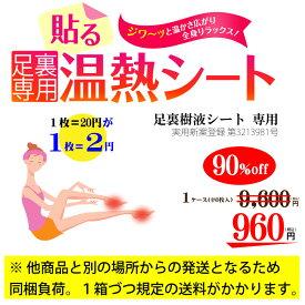 【単品配送】【予約販売】90%OFFセール!!genki温熱シート480枚1箱(10枚入×48袋)同梱不可発注間違い温熱シート大SALE!!樹液シートと併せてお使いください
