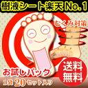 ◆期間限定ポイント10倍◆お試し【送料無料】genki21『唐辛子入り足裏樹液シート』お試し20枚(粘着テープ付)