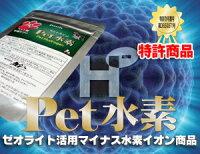 ゼオライト活用マイナス水素イオン商品【水素水】