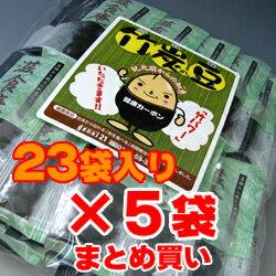 人気の健康菓子『竹炭豆 23袋入』まとめ買い5セット