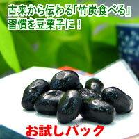 竹炭豆 お試しパック(15g×10袋)