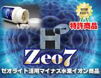 天然ゼオライト活性水素カプセル