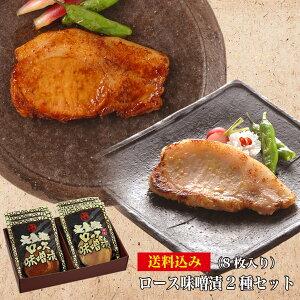 元気豚 ロース味噌漬 2種セット(8枚入り)千葉県産豚肉 三元豚 送料込み