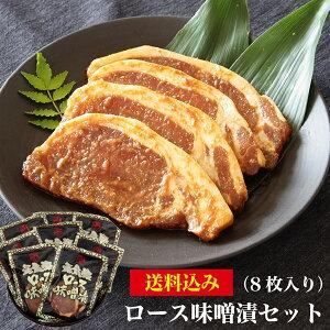 【冷凍食品】【お取り寄せ】【詰め合わせ】元気豚 ロース味噌漬セット 8枚入送料込み千葉県産豚肉 三元豚