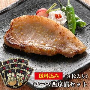 元気豚 ロース西京漬セット 8枚入千葉県産豚肉 三元豚送料込み お中元