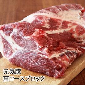 元気豚 肩ロースブロック 不定貫(1.5kg以上)【真空包装】【千葉県産豚肉】【三元豚】
