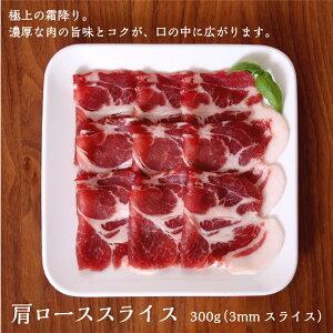 【冷凍食品】【お取り寄せ】元気豚 肩ローススライス 300g【千葉県産豚肉】【三元豚】