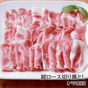 【冷凍食品】【お取り寄せ】元気豚 肩ロース切り落とし 500g【千葉県産豚肉】【三元豚】