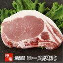 元気豚 ロース厚切り 120g×2枚入【千葉県産豚肉】【三元豚】【ステーキ・とんかつ】
