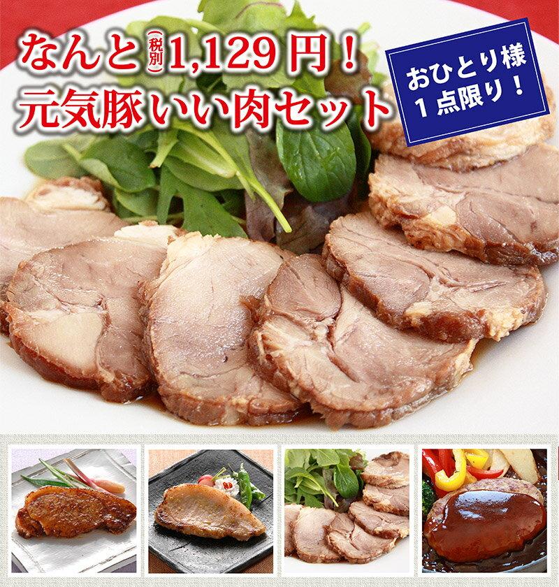 <期間限定>元気豚 いい肉セット【千葉県産豚肉】【三元豚】