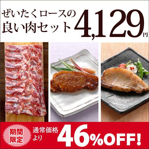【お一人様1点限り】<限定!>元気豚 ぜいたくロースの良い肉セット【千葉県産豚肉】【三元豚】