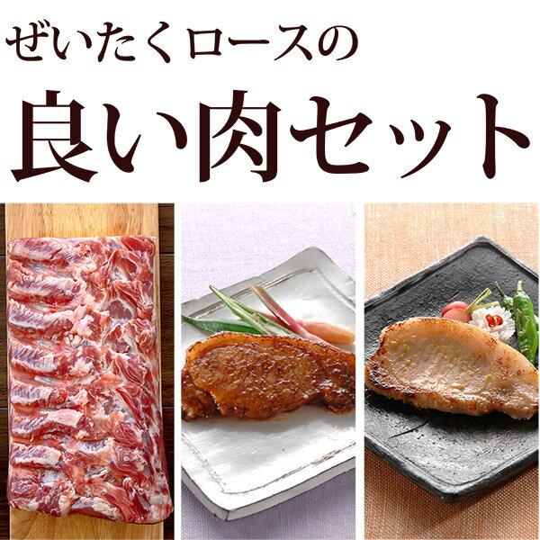元気豚 ぜいたくロースの良い肉セット豚肉 千葉県産 三元豚