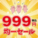 999円均一セール(税込)