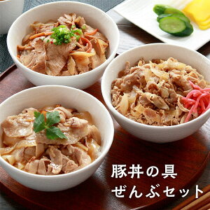 【冷凍食品】【お取り寄せ】元気豚 豚丼の具ぜんぶセット 計6食【千葉県産豚肉】【三元豚】