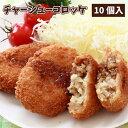 元気豚 チャーシューコロッケ 60g×10個(5個入×2パック)【千葉県産豚肉】【三元豚】