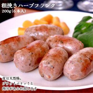 【冷凍食品】【お取り寄せ】元気豚 粗挽きハーブフランク 200g(6本入)【千葉県産豚肉】【三元豚】