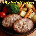 元気豚 フランクバーグ 100g×10枚セット豚肉 千葉県産 三元豚