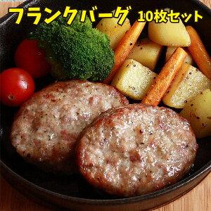 【冷凍食品】【お取り寄せ】【詰め合わせ】元気豚 フランクバーグ 100g×10枚セット豚肉 千葉県産 三元豚