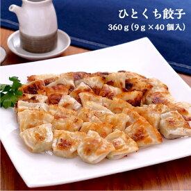 【冷凍食品】【お取り寄せ】元気豚 ひとくち餃子 360g(9g×40個入り)