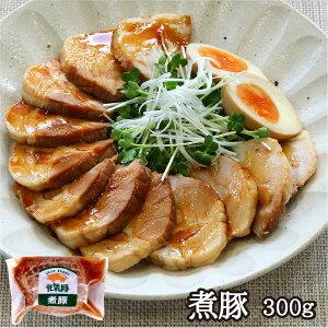 【冷凍食品】【お取り寄せ】元気豚 煮豚 300g【賞味期限:2021年5月8日まで】【千葉県産豚肉】【三元豚】
