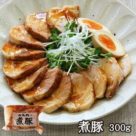 元気豚 煮豚 300g【千葉県産豚肉】【三元豚】