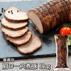 【業務用】新肩ロース煮豚 1kg【外国産豚】