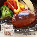 元気豚 ポークハンバーグ 10個セット(100g×10個)【千葉県産豚肉】【三元豚】