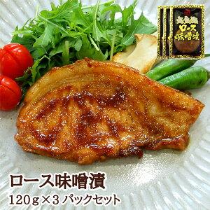 元気豚 ロース味噌漬 3枚セット【千葉県産豚肉】【三元豚】